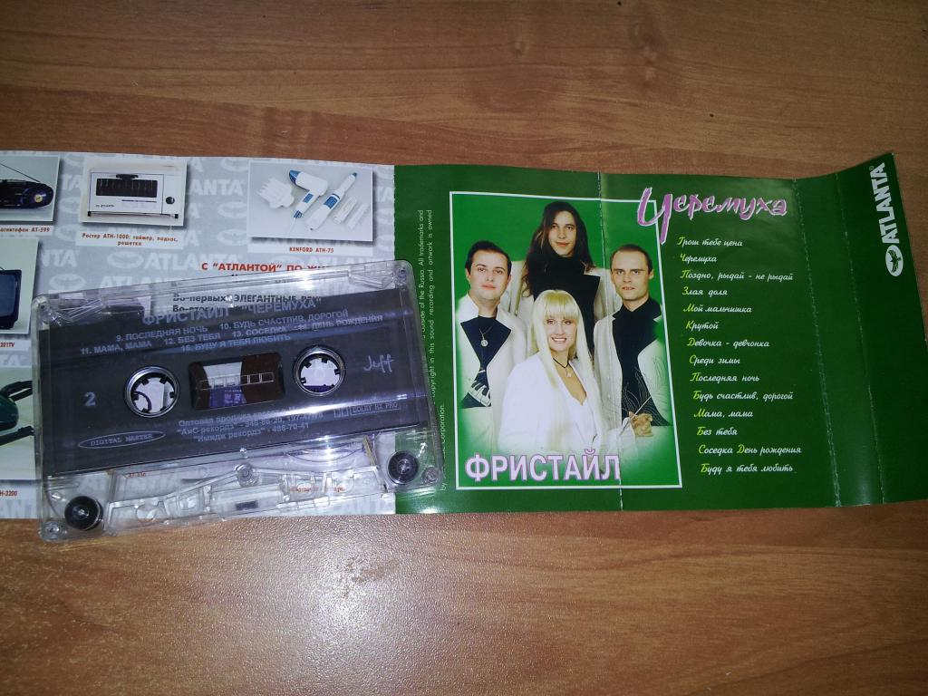 ФРИСТАЙЛ Черемуха 1997 (лицензия) Jeff Music аудио кассета