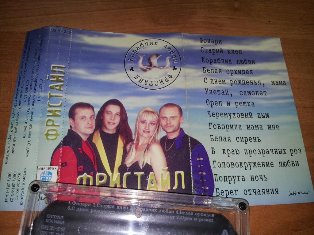 ФРИСТАЙЛ 8 Кораблик любви (лицензия) аудио кассета