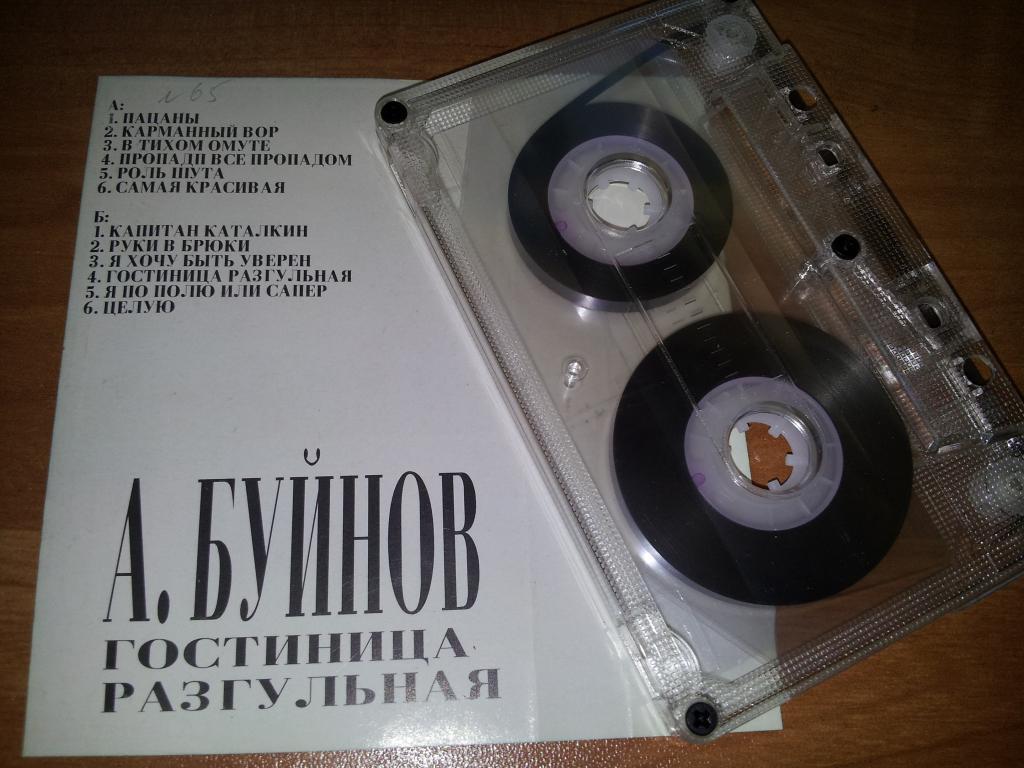 АЛЕКСАНДР БУЙНОВ Гостиница разгульная 1993  аудио кассета