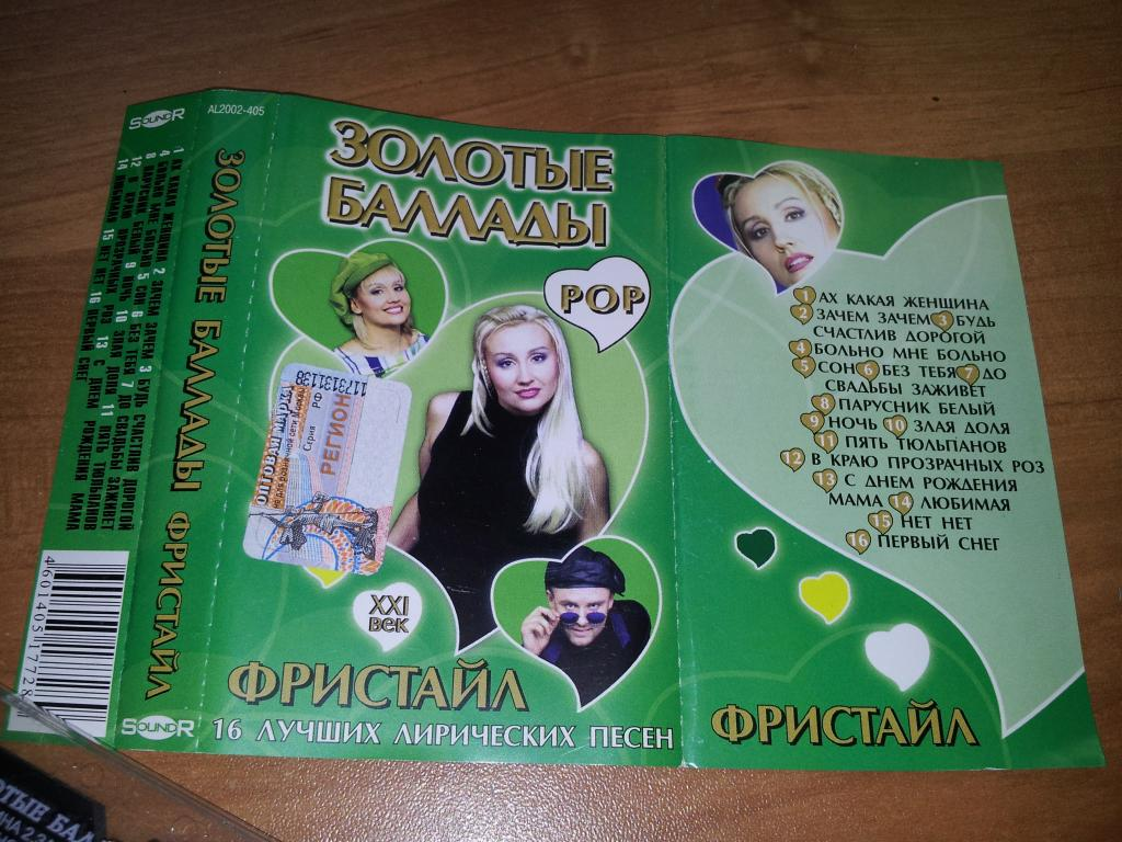 ФРИСТАЙЛ Золотые баллады 2002 (лицензия)  SOUND-R - AL2002-405 аудио кассета