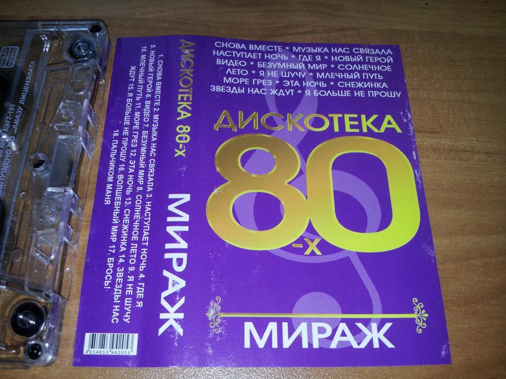 группа МИРАЖ Дискотека 80-х  аудио кассета