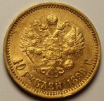 10 рублей 1899 год АГ. Николай II. Золото. Хорошая сохранность!