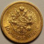 10 рублей 1899 год ФЗ. Николай II. Золото. Отличная сохранность!