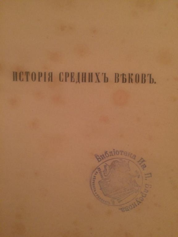 [Из библиотеки историка И.П. Барсукова] Стасюлевич. История Средних веков. 1885.