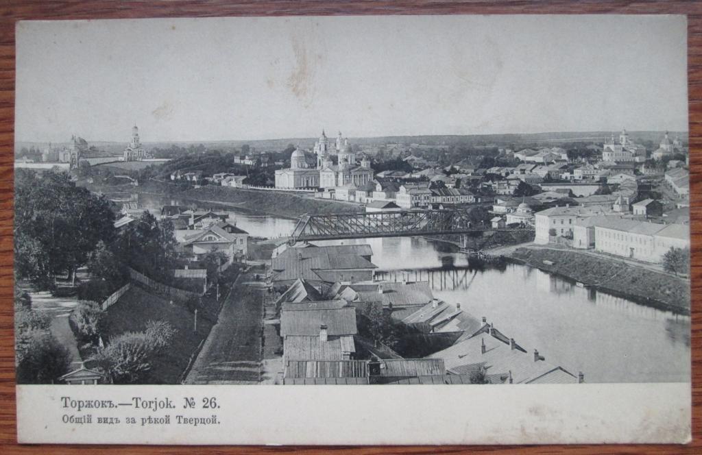 Торжок старые открытки