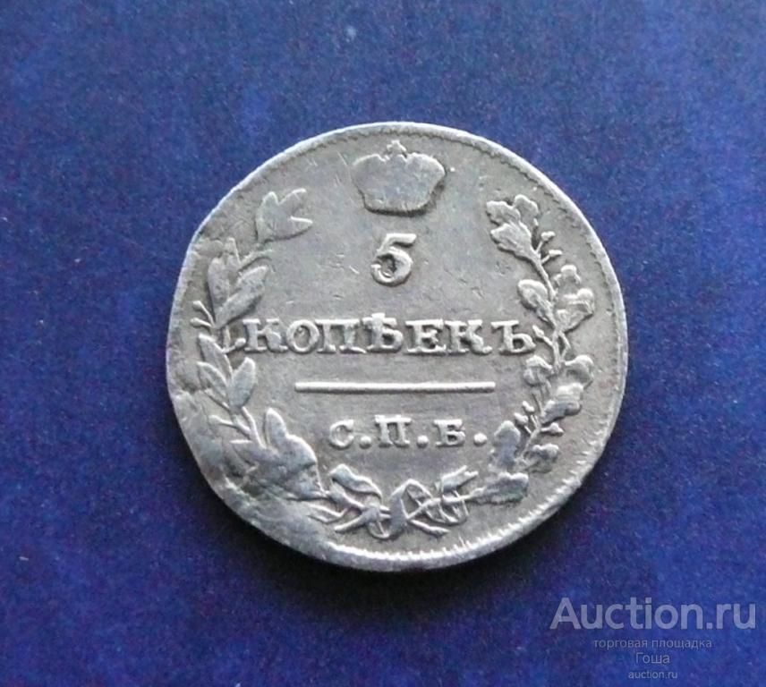 5 копеек 1815 года, СПБ-МФ, вес 1.10г, состояние на фото