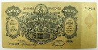 75000000 75 миллионов рублей 1924 год. Россия Закавказье ЗСФСР.