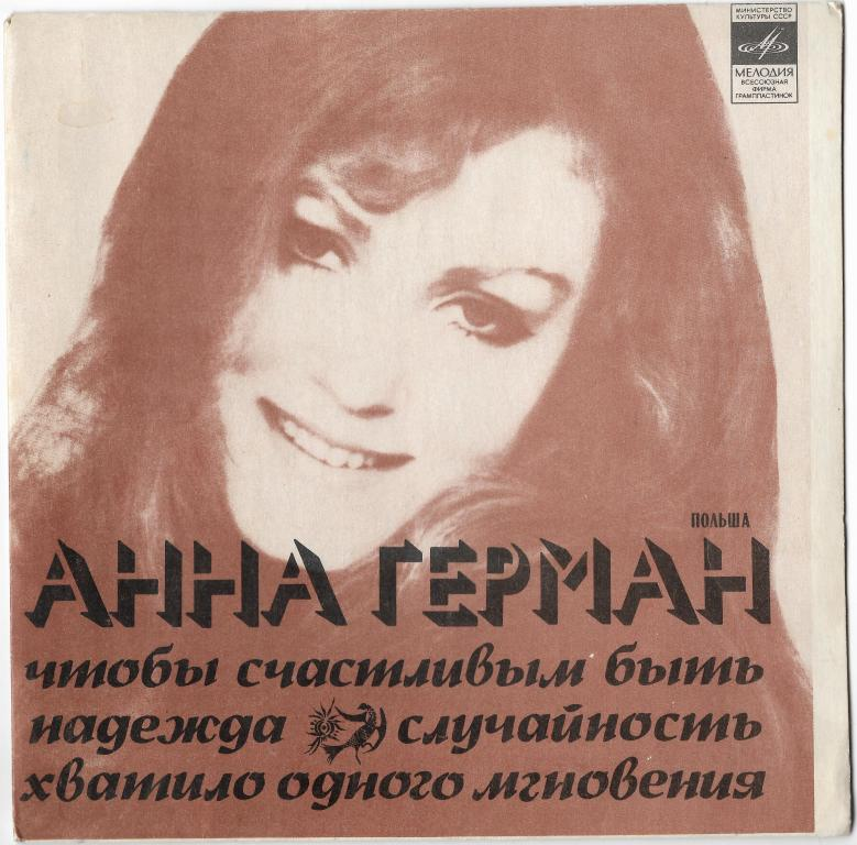 "Анна Герман ""Надежда"" 1974 Single"