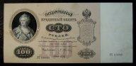100 рублей 1898 года ПЛЕСКЕ - БРУТ!!! СОСТОЯНИЕ!!! RRR