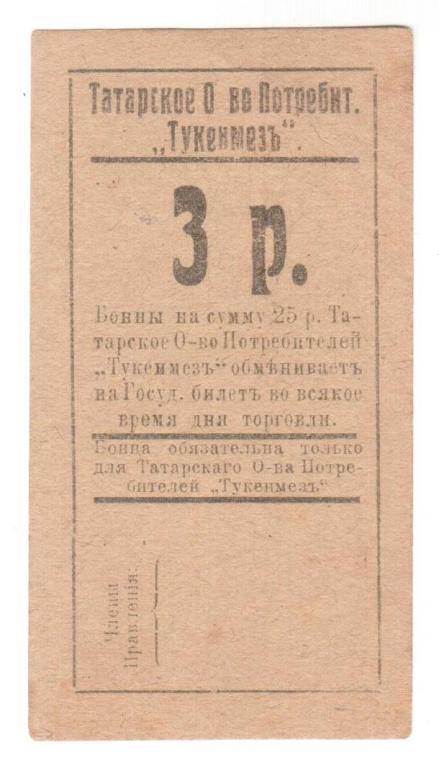 Евпатория Татарское потребительское общество Тукенмез 3 рубля