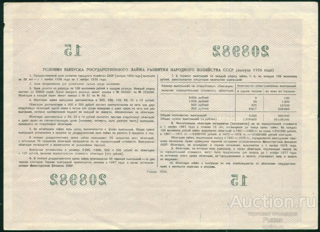 Облигация на сумму 100 рублей 1956г. 208982 №15 Разряд 096 (147)