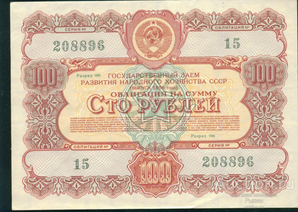 Облигация на сумму 100 рублей 1956г. 208896 №15 Разряд 096