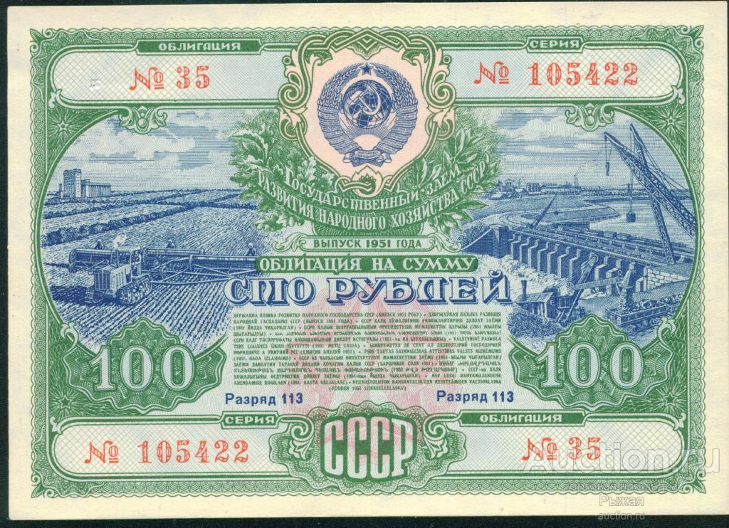 Облигация на сумму 100 рублей 1951г. 105422 №35 Разряд 113
