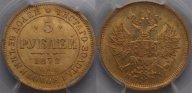 5 рублей 1872 г. СПБ НI, в слабе PCGS MS 62