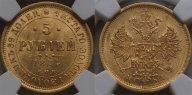 5 рублей 1874 г. СПБ НI, в слабе NGC MS 61