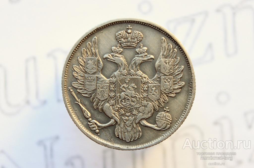 3 рубля 1835 года. Буквы СПБ. Платина. !!!R!!!