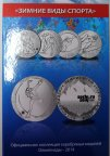Комплект Серебряных медалей Сочи-2014!!! РЕДКОСТЬ!!! Не полный - 14 штук