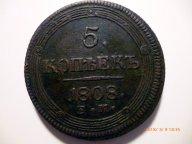 5 копеек 1808г. ЕМ. Cu. RR, Петров - 0,75 рублей, Ильин - 3 рубля