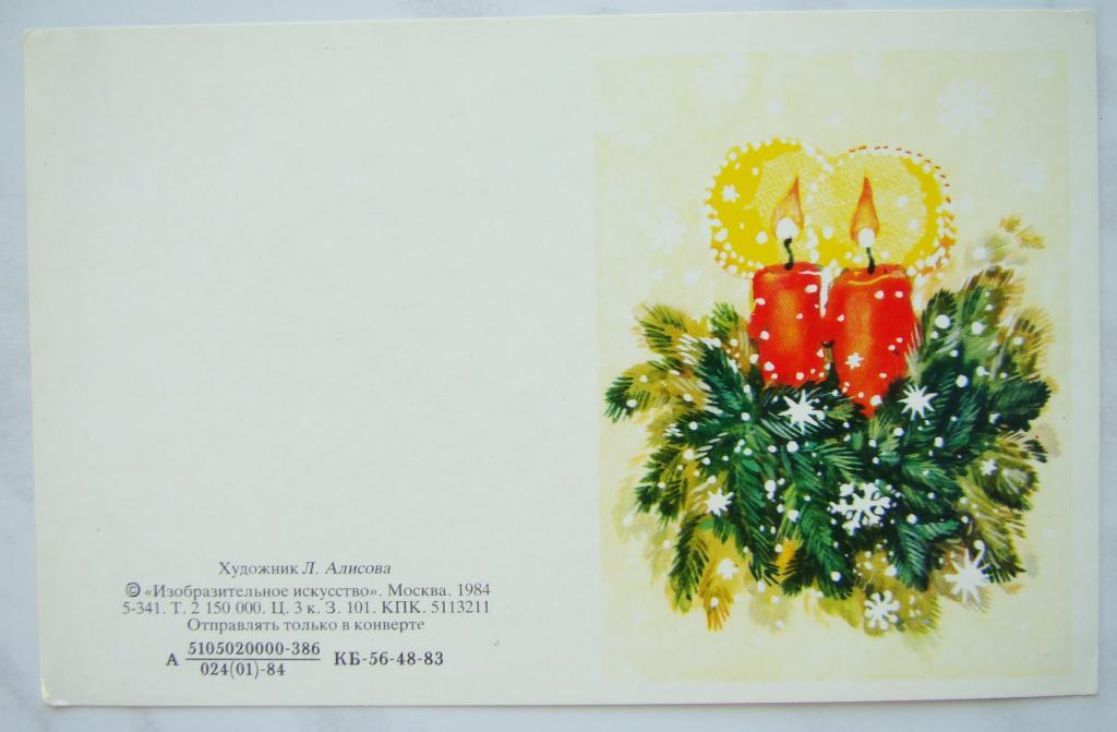 художник алисова открытки