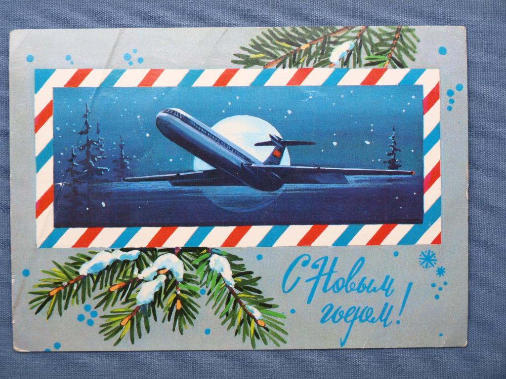 отдельной кастрюльке поздравления с новым годом другу самолет открытки днем народного