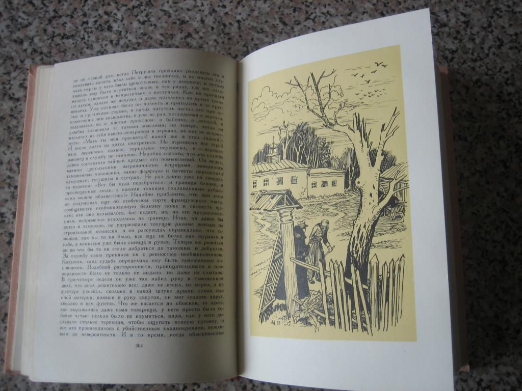 Библиотека мировой литературы для детей Гоголь Салтыков-Щедрин 1982 г