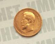 7 рублей 50 копеек 1897, буквы АГ (узкий кант)