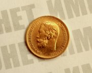 5 рублей 1901 года, буквы ФЗ