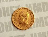 10 рублей 1899 года, буквы АГ. Советский чекан.