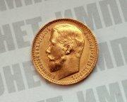 15 рублей 1897 года, буквы АГ. Узкий кант. РОСС. AUNC