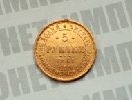 5 рублей 1861 года, буквы СПБ-ПФ