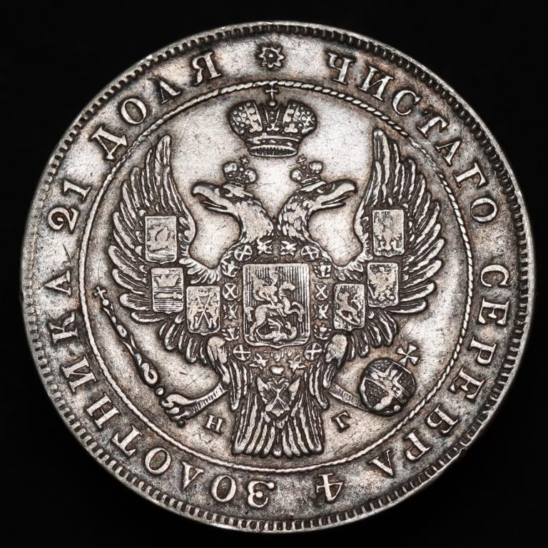 Рубль 1836 СПБ НГ. Биткин № 177, Семенов R1+