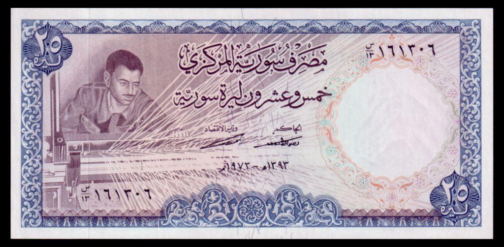 Сирия 25 фунтов 1973 UNC - пресс
