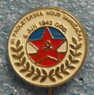 Югославия.3-я пролетарская ударная бригада.