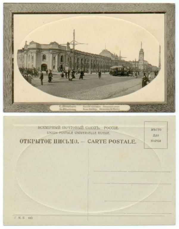 Санкт-Петербург - Невский проспект - Гостинный двор - открытка - Сувенирная - ГМБ 443