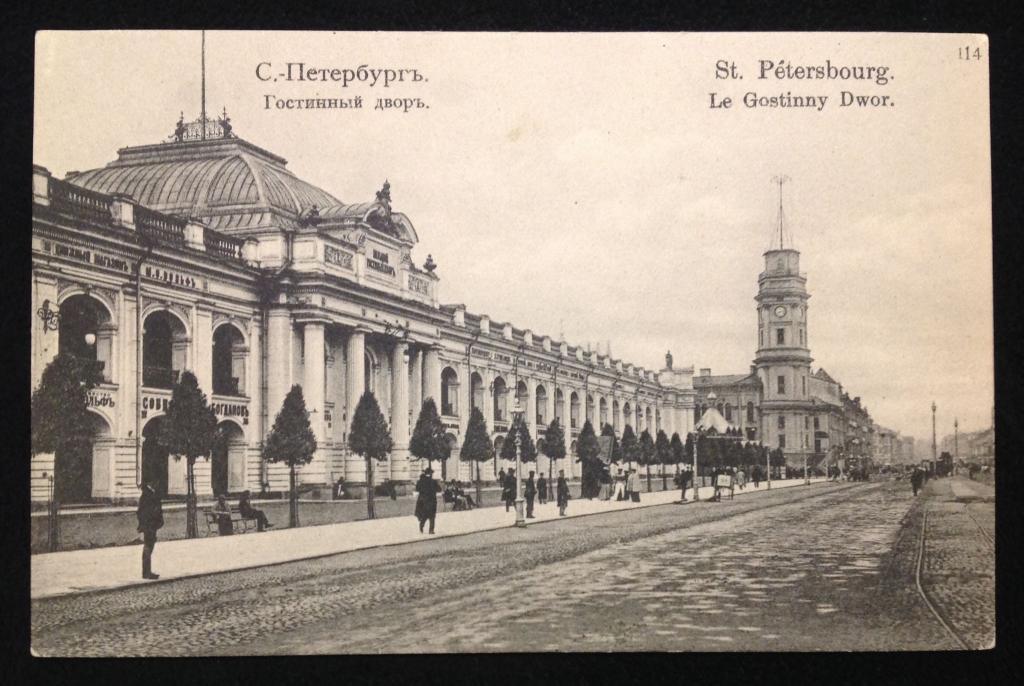 Санкт-Петербург - Гостинный двор - Невский проспект - открытка