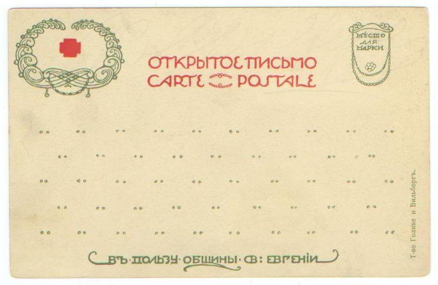 Издание общины св евгении открытки