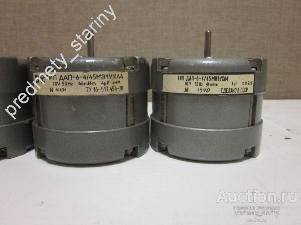 Двигатель боковой ДАП-6. для магнитофона  САНДА, РОСТОВ и др.