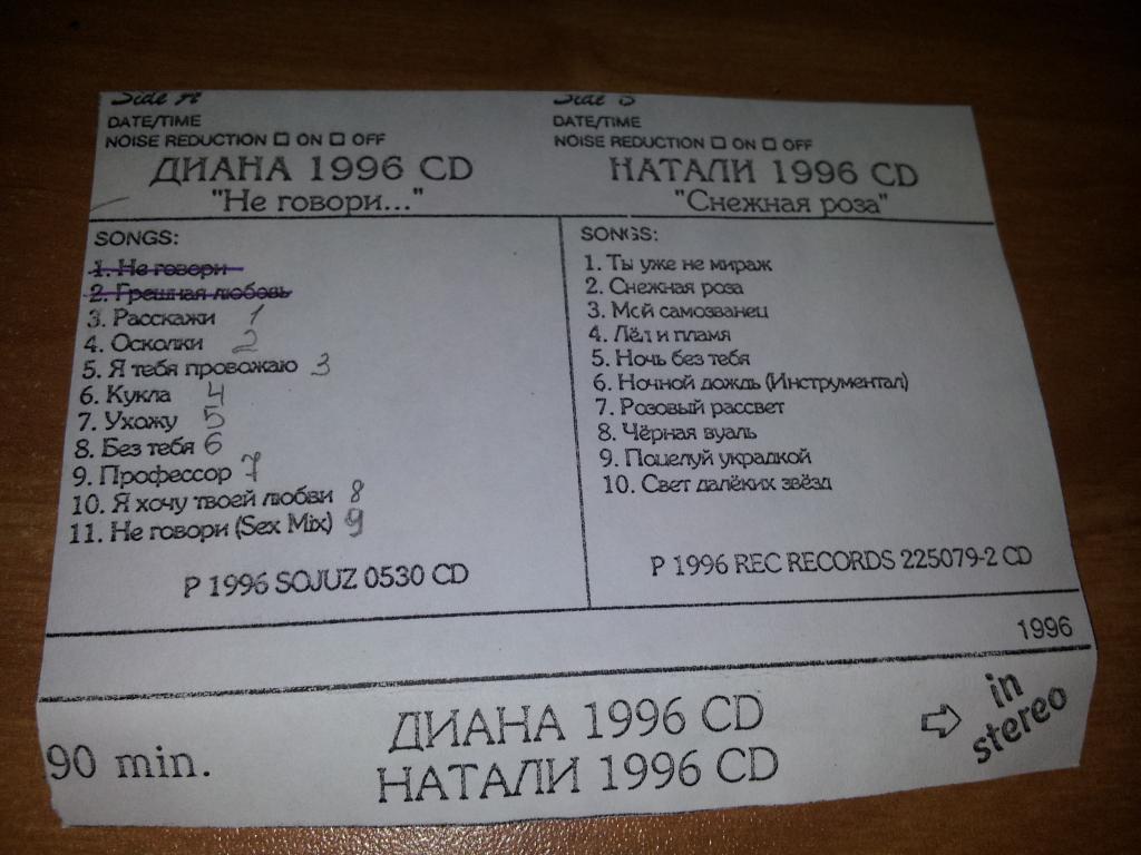 ДИАНА Не говори 1996 НАТАЛИ Снежная роза 1996 на кассете KONICA XR- I 90 (модель 1990-1992 год)