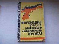 Материальная часть советского спортивного оружия.Досааф.1966 год.