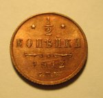 1.2 копейки 1912 год Шикарная Редкое состояние с 1 рубля