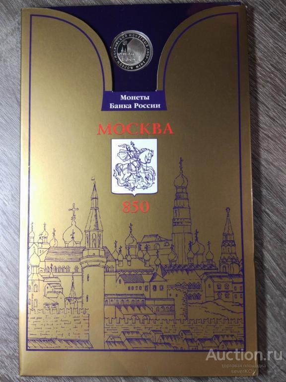 """RRR НАБОР ММД """"850 лет Москве"""" 6 монет 1997г. в официальном буклете с жетоном. ПРУФ+бонус"""