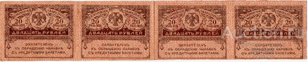 "20 рублей 1917 ""керенка"" сцепка 4 шт."