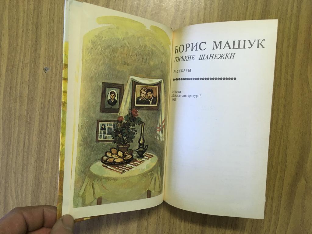 1988 г. Горькие шанежки. Рассказы для детей. Борис Машук. Мужики. Рыбный суп. Шуркина борозда. Взрыв