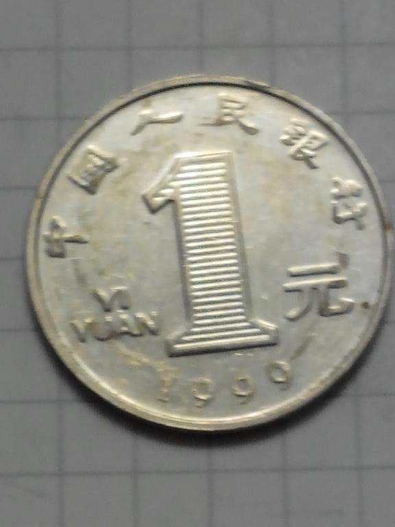 1 юань Китай 1999 год.