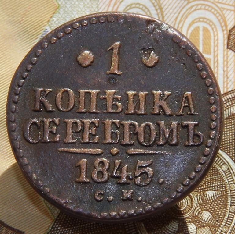 -AS-  1 копейка 1845 СМ (без краткой) (024) редкость!