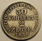 30 копеек 2 злот - 1836 год MW. Николай I. Серебро, 868 пробы. Хорошая сохранность. Редкость!