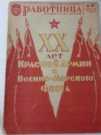 """Журнал """"Работница"""" №4 февраль 1938 г."""
