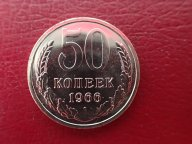 50 копеек 1966 из ГОДОВОГО НАБОРА МОНЕТ СССР ЛМД . ОРИГИНАЛ !! / М 165