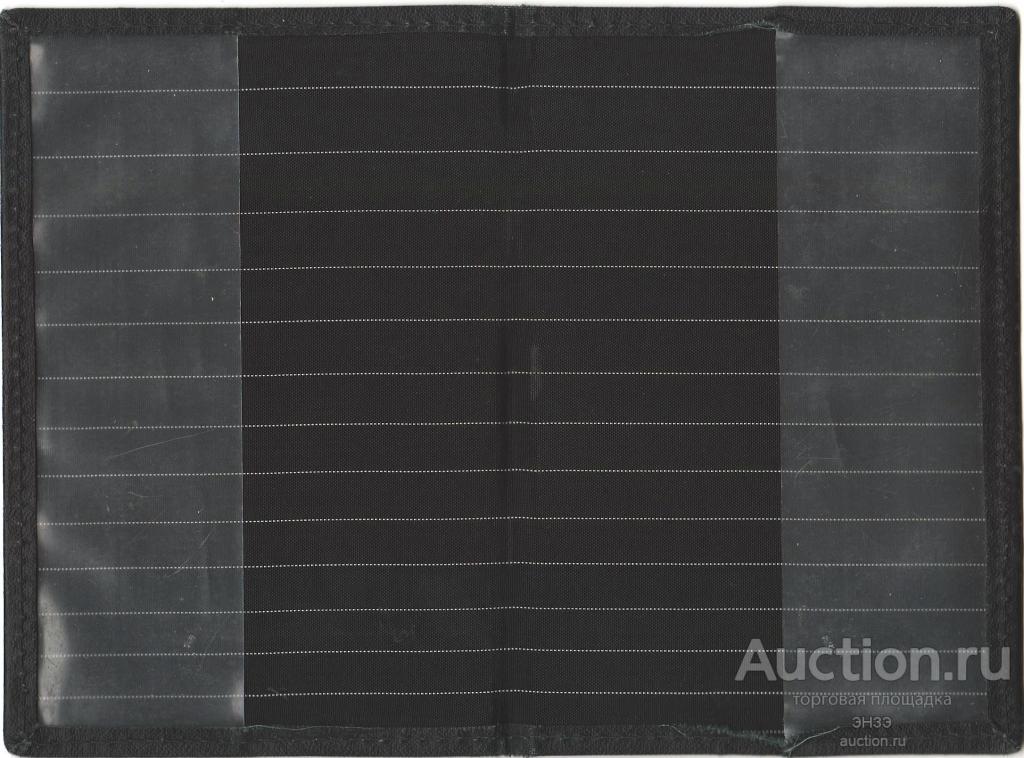 Крутой винтаж.Обложка паспорта СССР.Герб,серп и молот по периметру