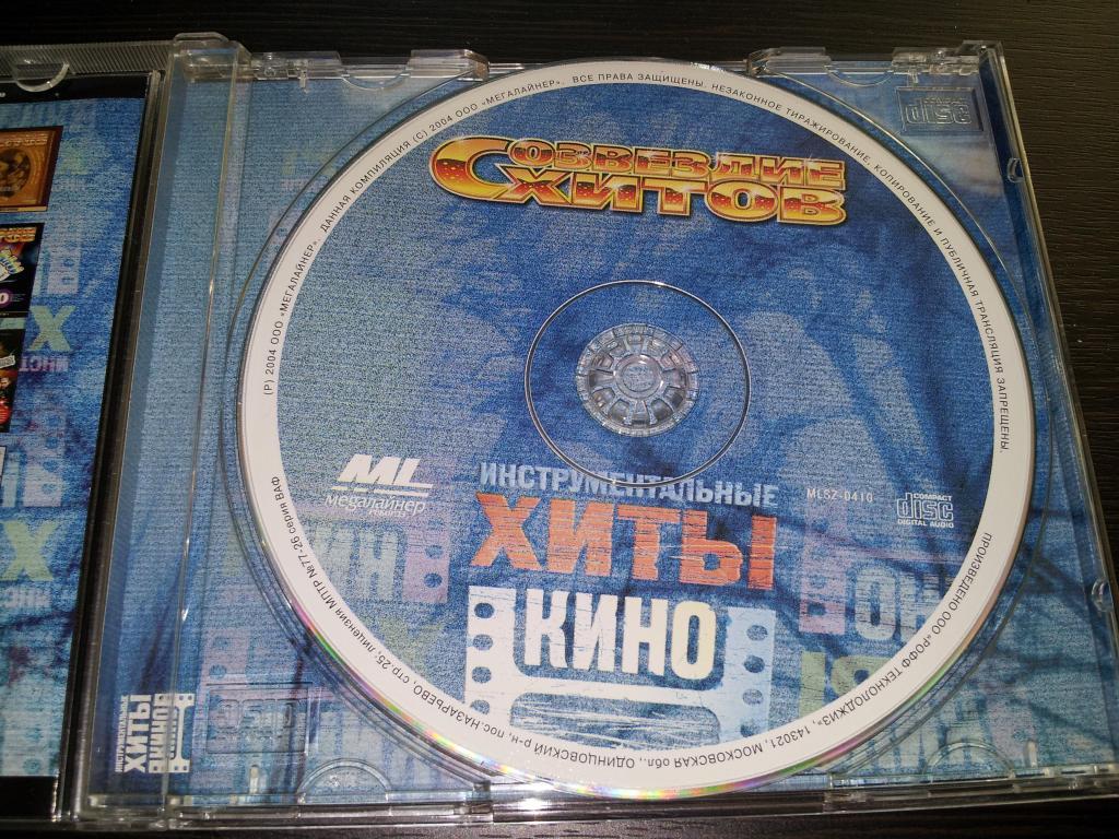 Созвездие Хитов. Инструментальные Хиты Кино 2004 Музыка из кинофильмов Megaliner Records – MLSZ-041